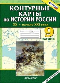 История России 9 кл. XX - начало XXIвека. Контурные карты